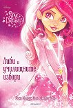 Star Darlings - книга 2: Либи и училищните избори - Шана Мълдун Запа, Ахмет Запа -