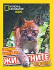 National Geographic Kids: Голяма книга за животните по света -