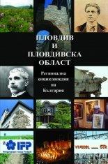 Store Bg Karta Na Oblast Plovdiv